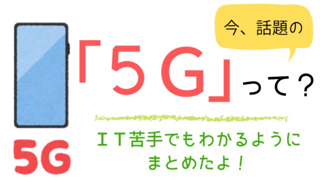 「5G」って何? IT苦手な主婦でもわかるように簡単に解説