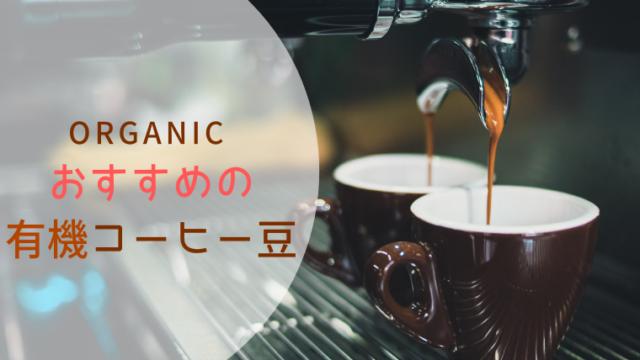 オーガニック おすすめ 有機 コーヒー豆