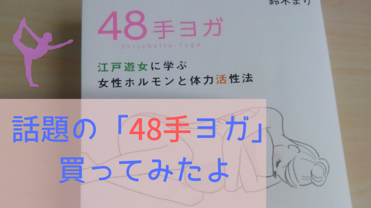 48手ヨガ 口コミ