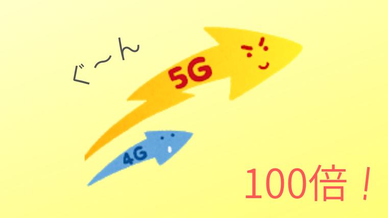 「5G」スタートで何が変わる? 生活への影響は?