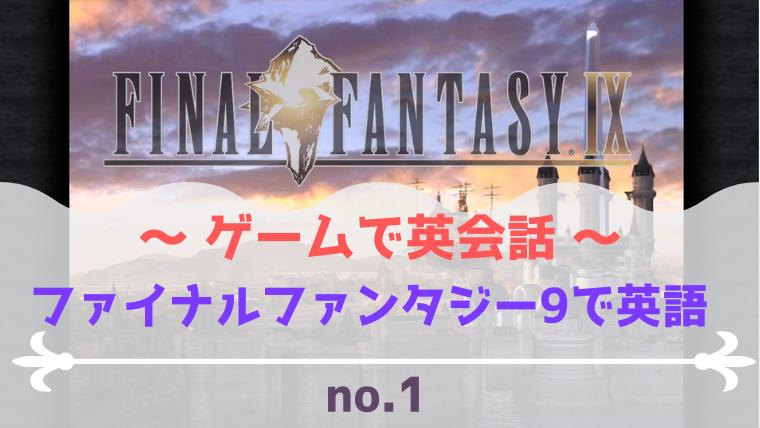 【ゲームで英会話】 ファイナルファンタジー9で英語