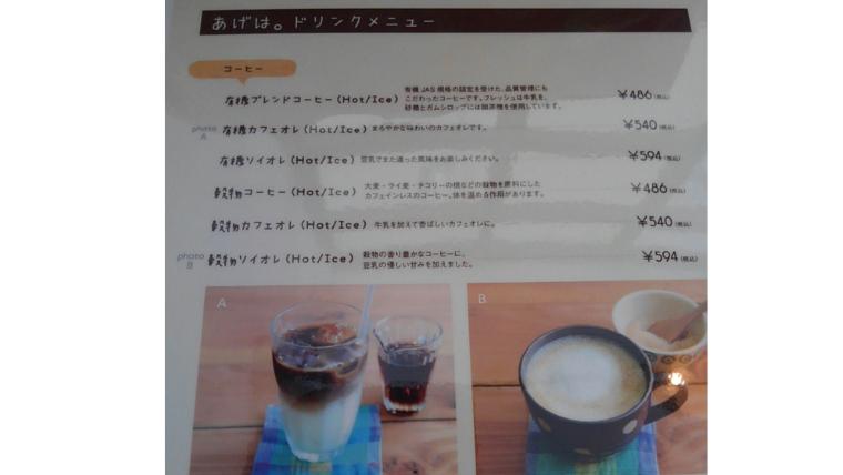 有機コーヒー 穀物コーヒー