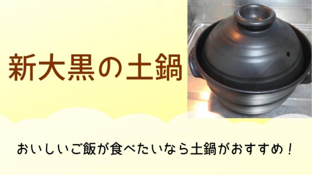 新大黒の土鍋 おいしいご飯が食べたいなら土鍋がおすすめ