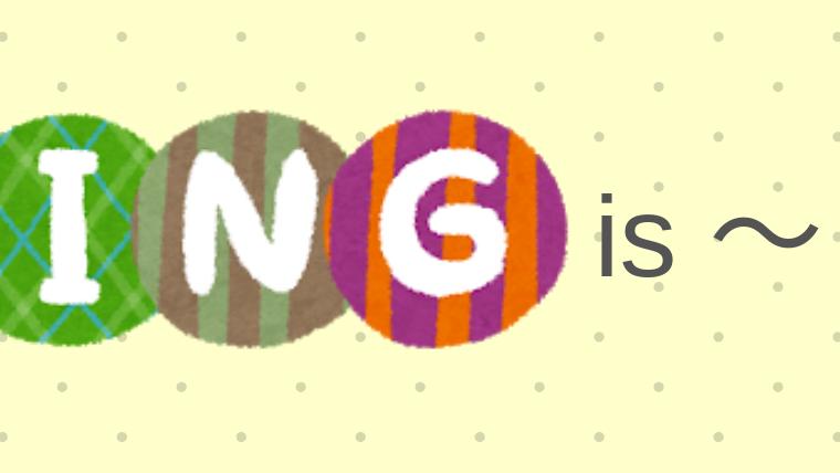 動名詞(~ing)は、文の主語にも使える