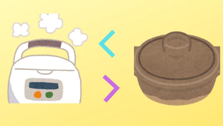 炊飯器 土鍋