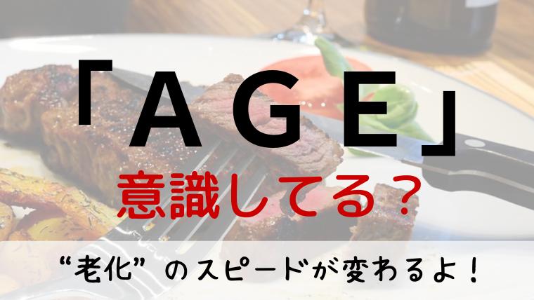 AGEとは?食べるときに意識しよう【老化の速度が変わるよ】