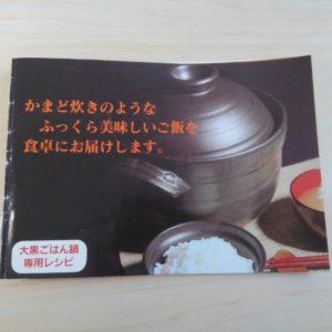 新大黒の土鍋 レシピ