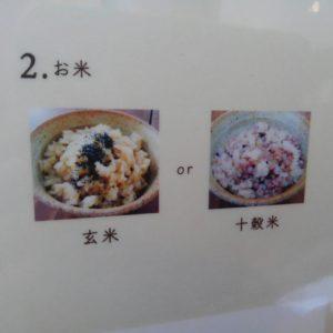 玄米か十穀米