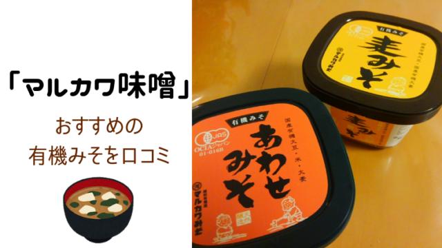 「マルカワ味噌」おすすめの有機味噌を口コミ【オーガニック】