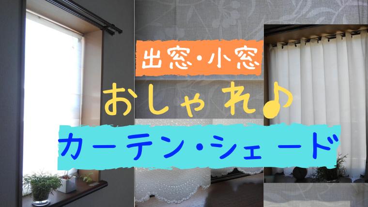 出窓&小窓のおしゃれカーテン・シェード【突っ張り棒が便利だよ】