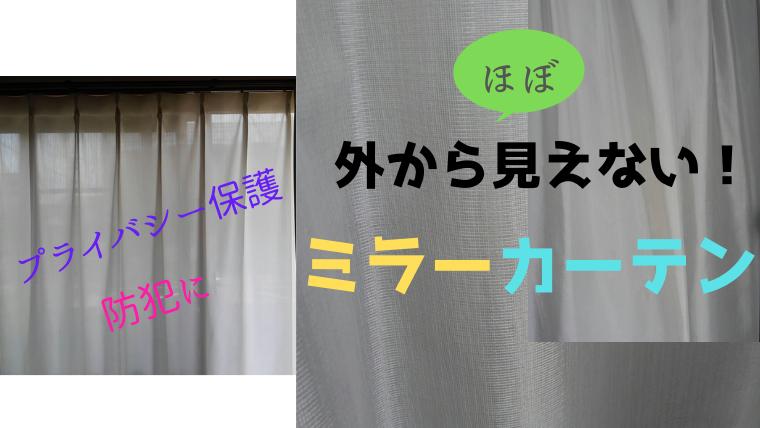 ミラー・レースカーテンなら外から見えない【プライバシー保護・防犯】