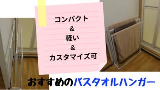 バスタオルハンガー【おすすめ】コンパクト&軽量&カスタマイズ可