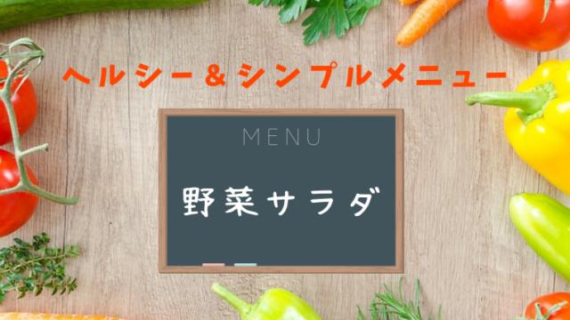 【ヘルシー&シンプルメニュー】野菜サラダ:今日の晩御飯の一品に