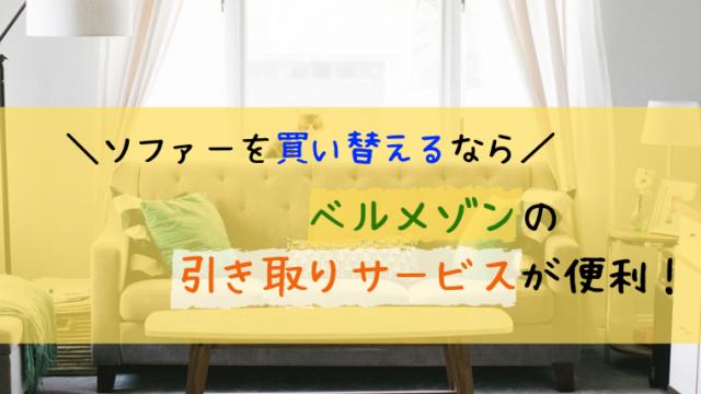 ソファーを買い替えるなら、引き取りサービスのあるベルメゾンが便利