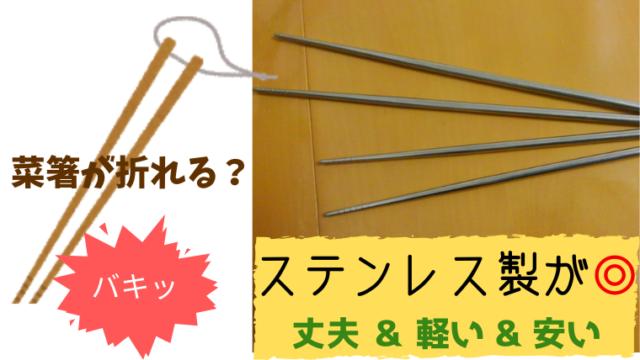 菜箸が折れる?ステンレス製が丈夫&軽い&安い【SALUS】
