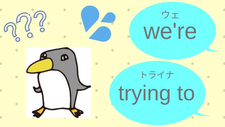発音のポイント we're trying to