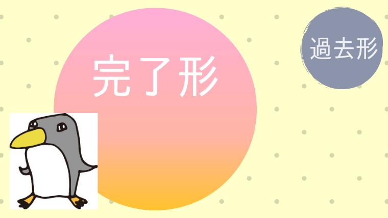 過去形と完了形の違い【ニック式英会話】