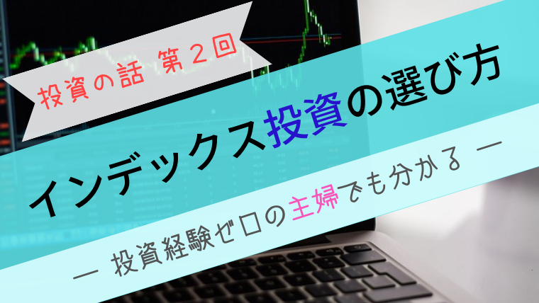 インデックス投資の選び方【投資経験ゼロの主婦でも分かる】