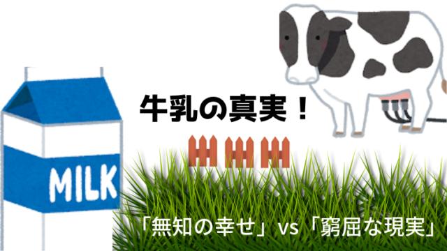 牛乳の真実!「無知の幸せ」と「窮屈な現実」どっちを選ぶ?