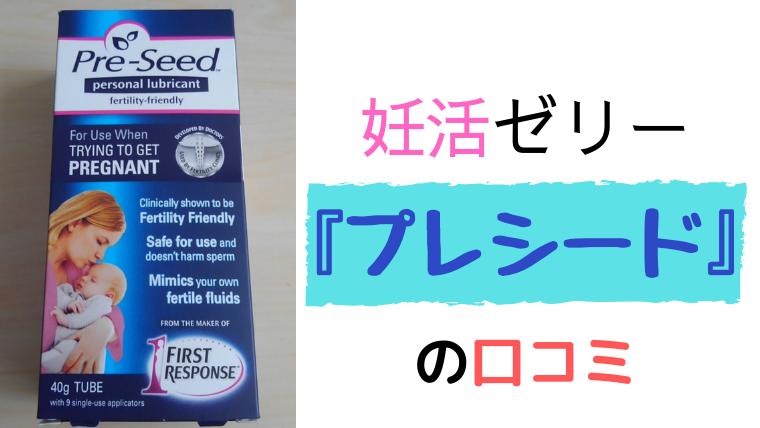 妊活ゼリー(ローション)『プレシード』の口コミ