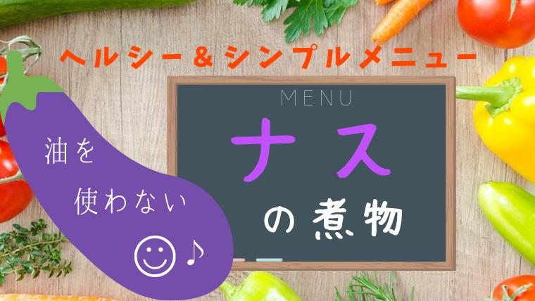 【ナスの煮物】油を使わないレシピ:今日の晩御飯の一品に