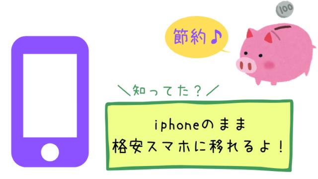 iphoneのまま格安スマホに移れるの知ってた?切り替えなきゃ損!