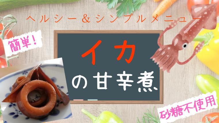 超簡単!イカの甘辛煮(砂糖不使用レシピ)お弁当・今日の晩御飯に