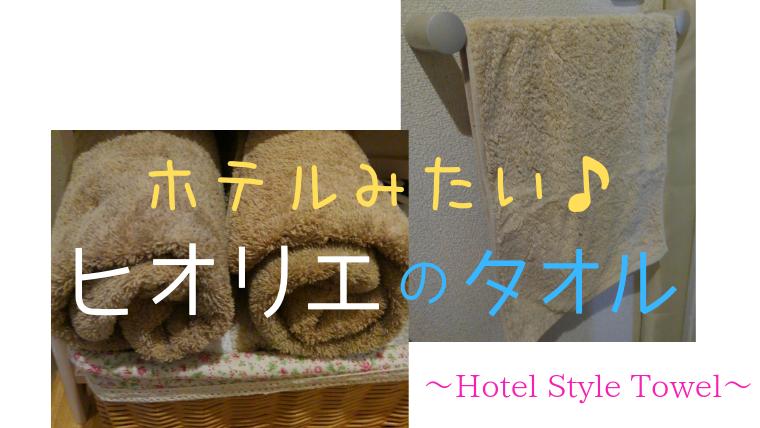 【ホテルみたい♪】ヒオリエのフェイスタオル・バスタオルがおすすめ