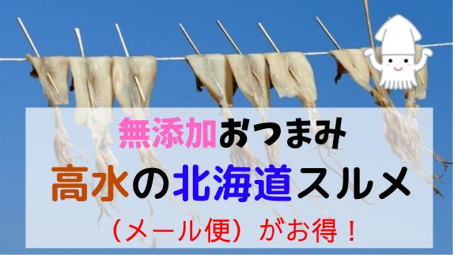 【無添加おつまみ】高水の北海道スルメ(メール便)がお得でおすすめ