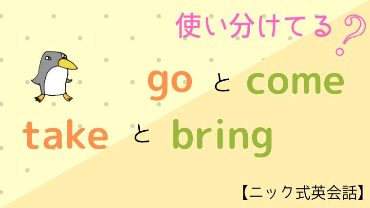 go/come・take/bringの違い【ニック式英会話】