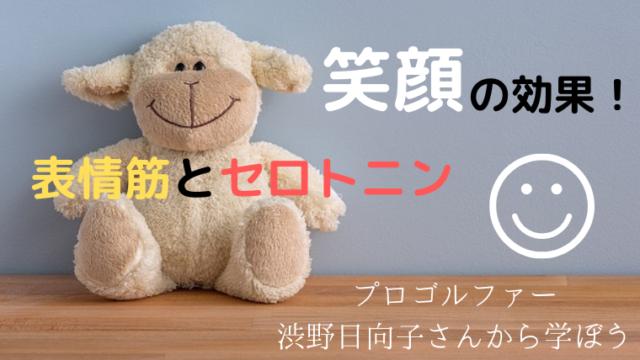 笑顔の効果!表情筋とセロトニン【渋野日向子プロから学ぼう】