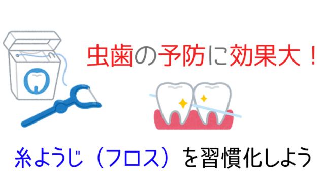 虫歯の予防に効果大!糸ようじ(フロス)を習慣化しよう