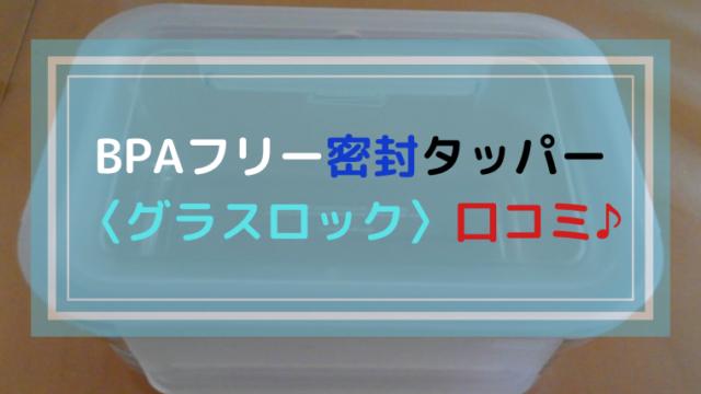 BPAフリーの密封タッパー【グラスロック】口コミ