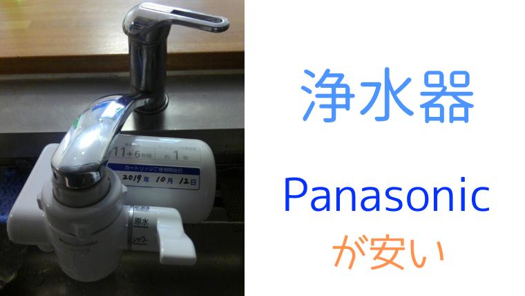 浄水器(安い&蛇口に設置するだけ)おすすめはパナソニックだよ