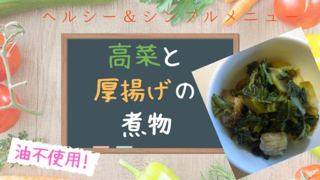 高菜と厚揚げの煮物