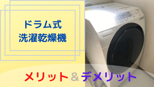 ドラム式洗濯乾燥機を初めて購入→感じたメリット&デメリットを紹介